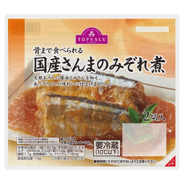 骨まで食べられる 国産さんまのみぞれ煮 商品画像 (メイン)
