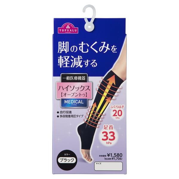 脚のむくみを軽減するハイソックス オープントゥタイプ