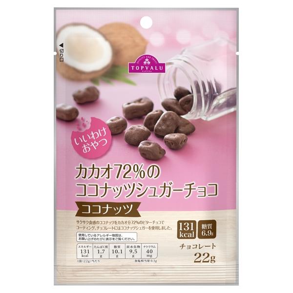 カカオ72%の ココナッツシュガーチョコ ココナッツ