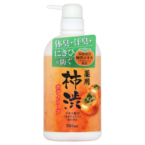 薬用 柿渋 ボディソープ 商品画像 (メイン)