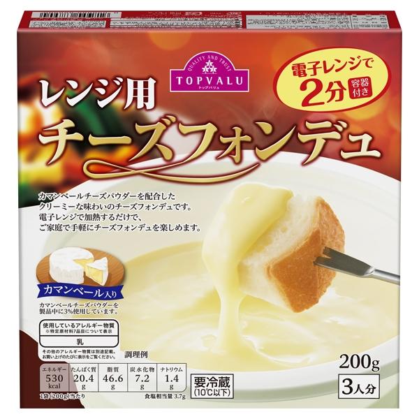 レンジ用 チーズフォンデュ 商品画像 (メイン)