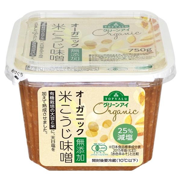 オーガニック 無添加 米こうじ味噌