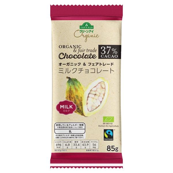 オーガニック&フェアトレード ミルクチョコレート