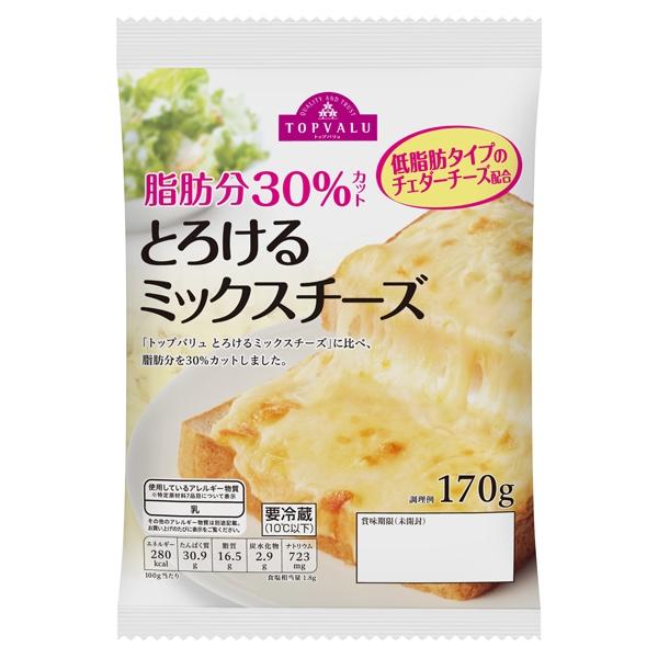 脂肪分30%カット とろけるミックスチーズ 商品画像 (メイン)