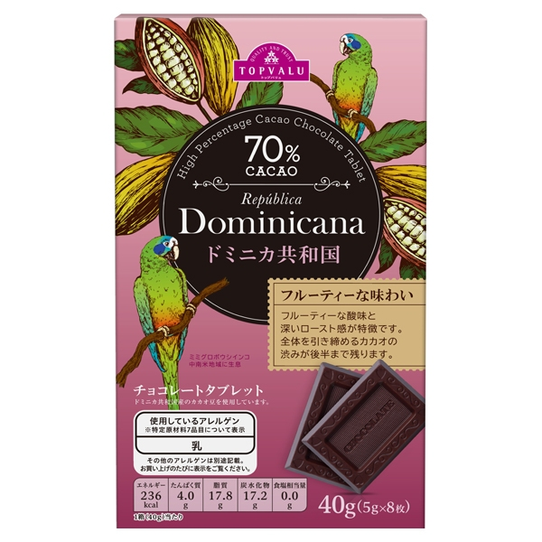 70%CACAO チョコレートタブレット ドミニカ共和国 商品画像 (メイン)