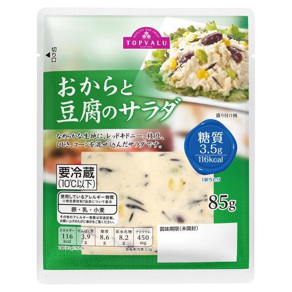 おからと豆腐のサラダ