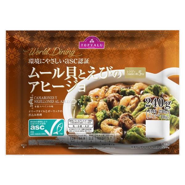 World Dining ムール貝とえびのアヒージョ CAMARONES Y MEJILLONES AL AJILLO 商品画像 (メイン)