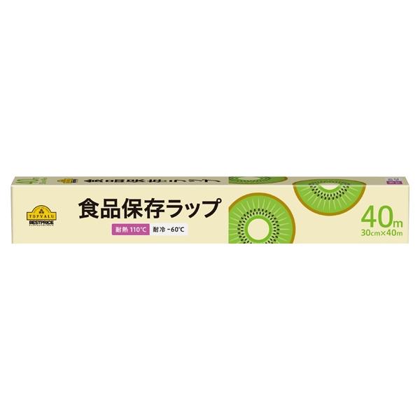 食品保存ラップ レギュラー 商品画像 (メイン)
