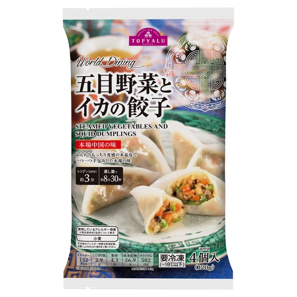 World Dining 五目野菜とイカの餃子 STEAMED VEGETABLES AND SQUID DUMPLINGS 商品画像 (メイン)