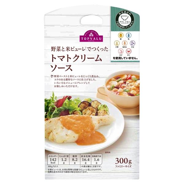 野菜と米ピューレでつくった トマトクリームソース 商品画像 (メイン)