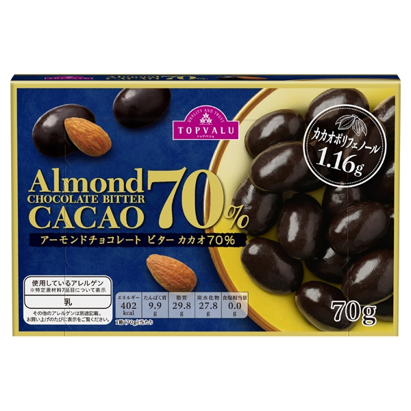 アーモンドチョコレート ビター カカオ70% 商品画像 (メイン)