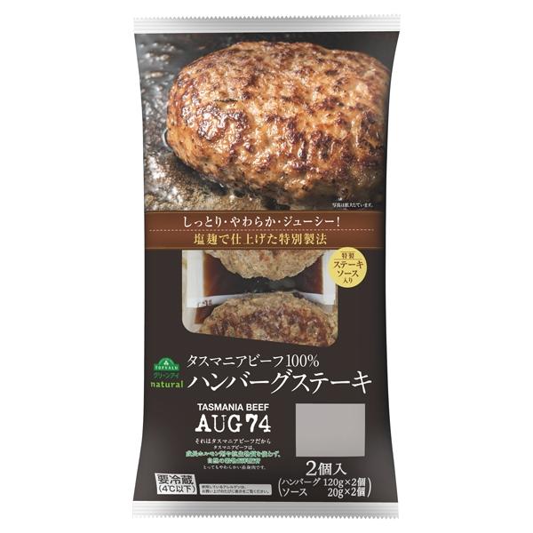 タスマニアビーフ100% ハンバーグステーキ