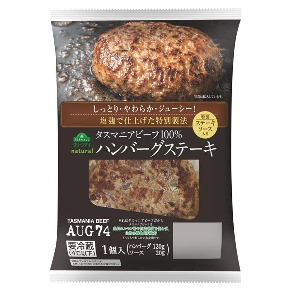 タスマニアビーフ100% ハンバーグステーキ 商品画像 (メイン)