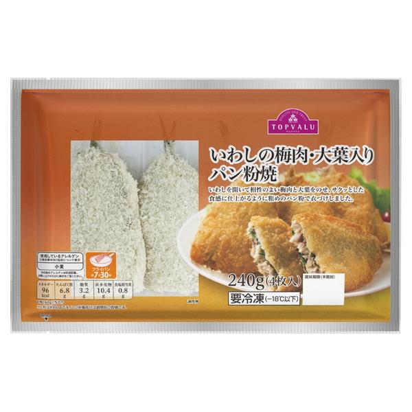 いわしの梅肉・大葉入り パン粉焼 商品画像 (メイン)