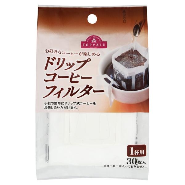 お好きなコーヒーが楽しめる ドリップコーヒーフィルター 商品画像 (メイン)