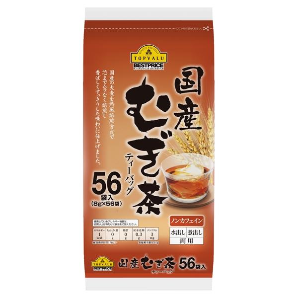 国産むぎ茶ティーバッグ 商品画像 (メイン)