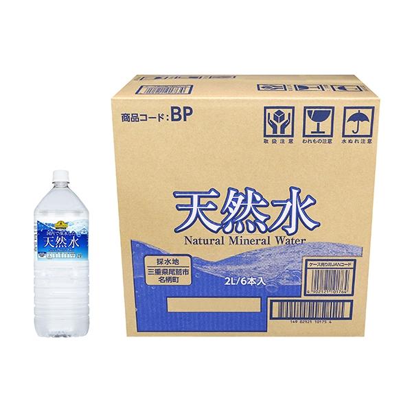国内で採水した 天然水 商品画像 (メイン)