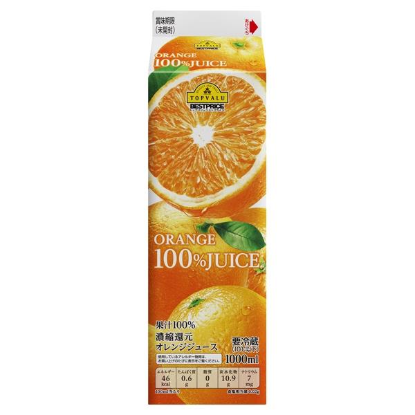 濃縮還元 オレンジジュース 果汁100% 商品画像 (メイン)
