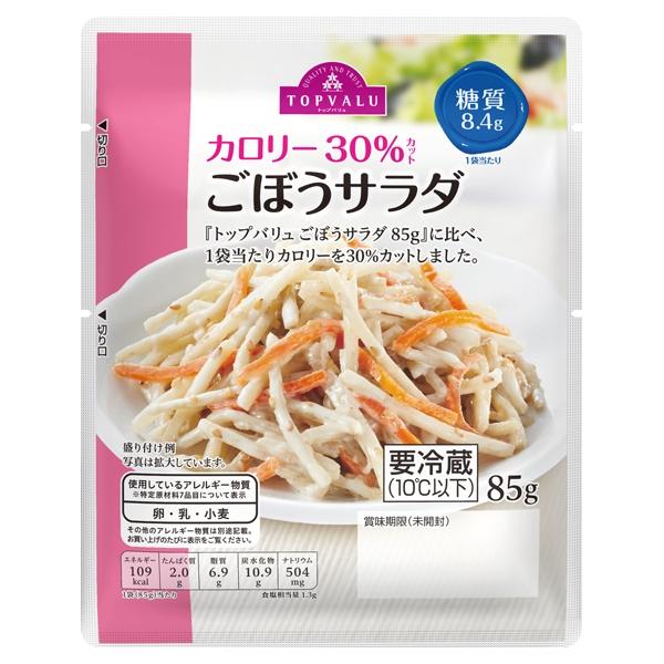 カロリー30%カット ごぼうサラダ 商品画像 (メイン)