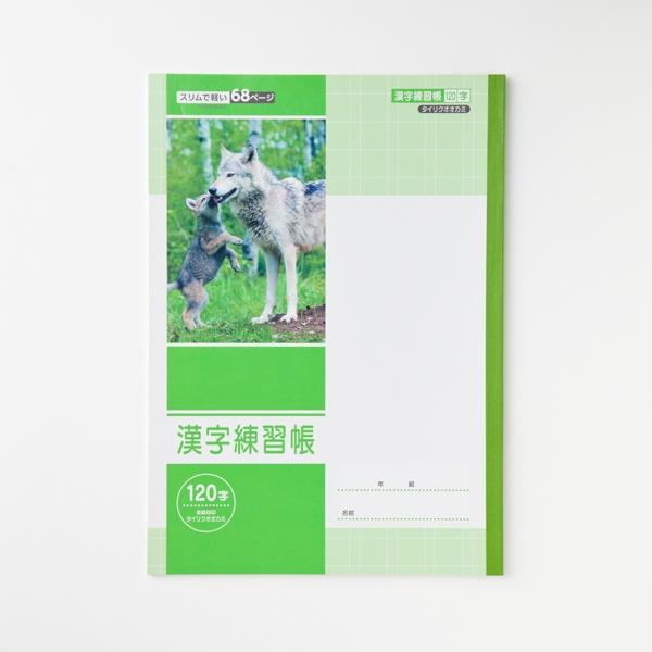 漢字練習帳120字