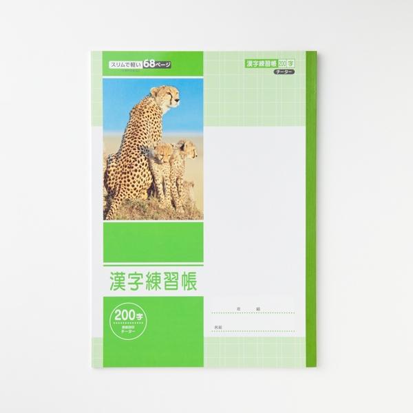 漢字練習帳200字