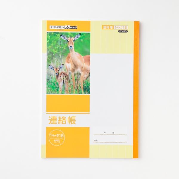 連絡帳1ページ1日