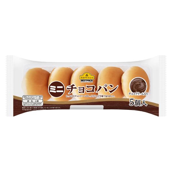 ミニチョコパン チョコクリーム入り 商品画像 (メイン)
