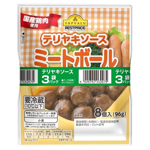 国産鶏肉使用 テリヤキソース ミートボール