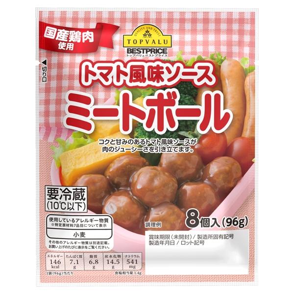 国産鶏肉使用 トマト風味ソース ミートボール
