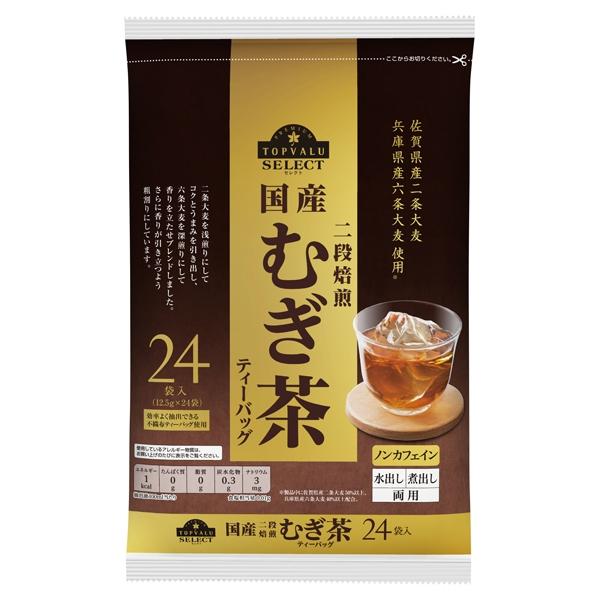 国産 二段焙煎むぎ茶ティーバッグ ノンカフェイン