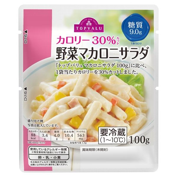カロリー30%カット 野菜マカロニサラダ 商品画像 (メイン)