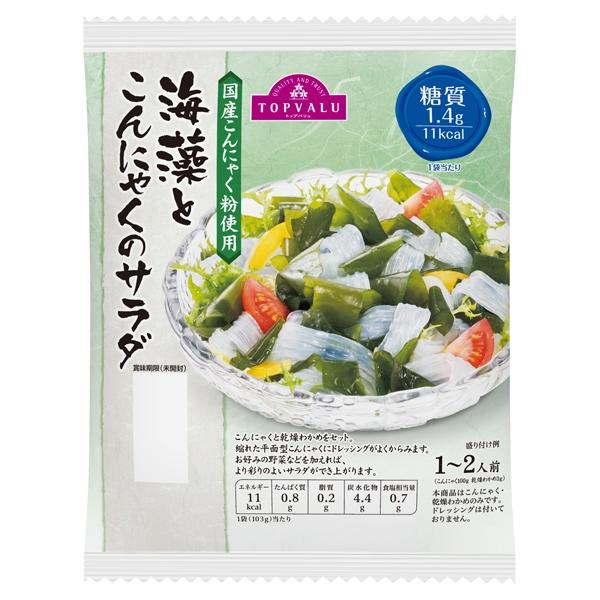 国産こんにゃく粉使用 海藻とこんにゃくのサラダ