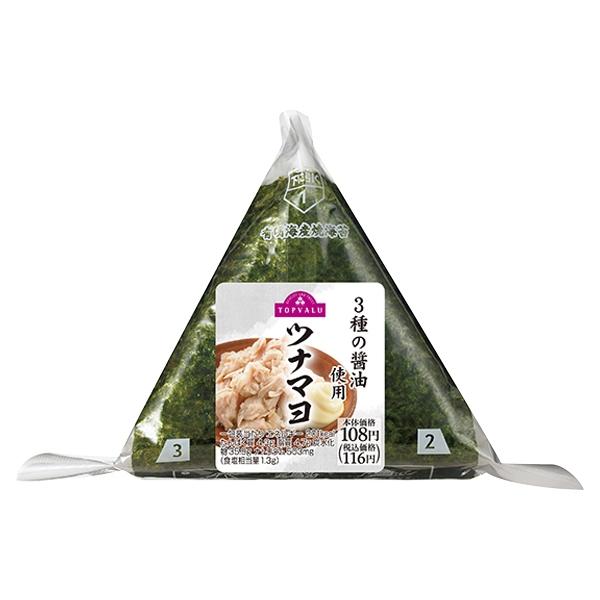 3種の醤油使用 ツナマヨ