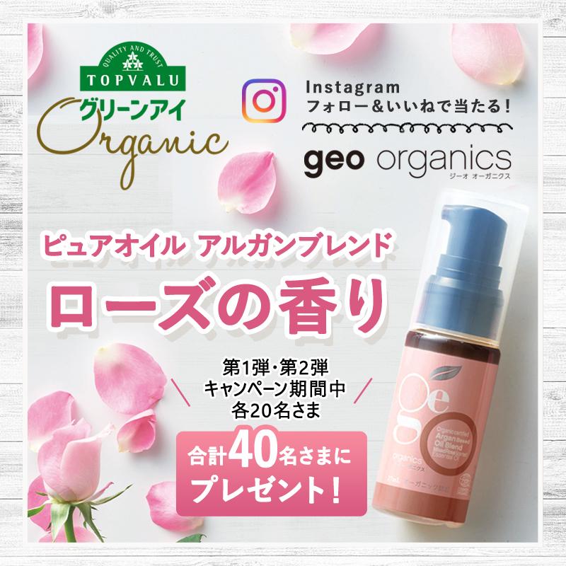 Instagramフォロー&いいねで当たる!geo organics ピュアオイル アルガンブレンド ローズの香りプレゼント!