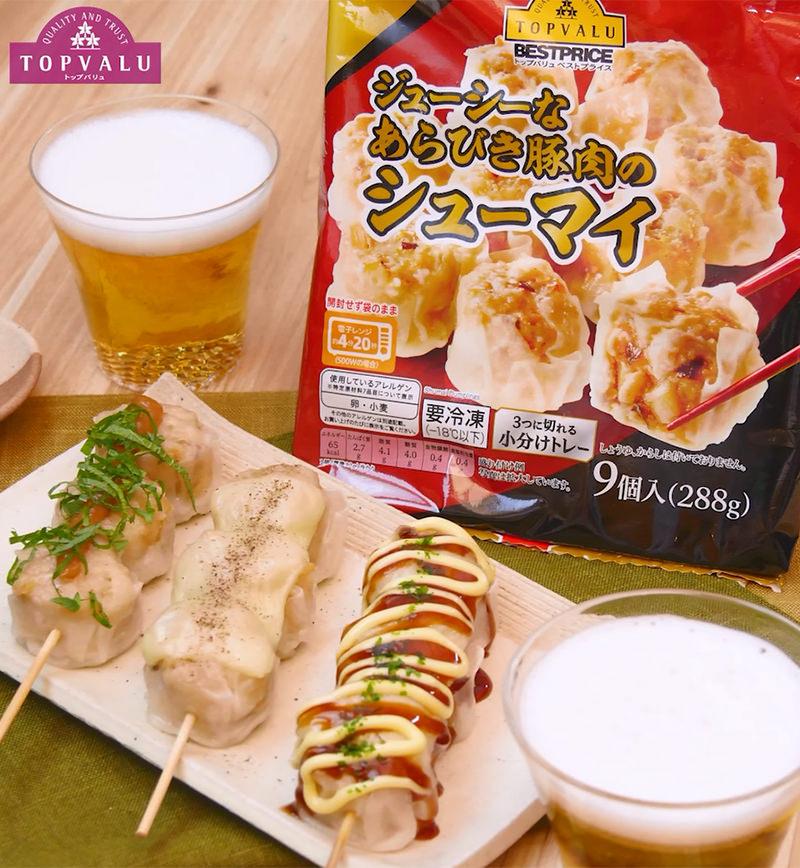 3種の串焼きシューマイ レシピ画像