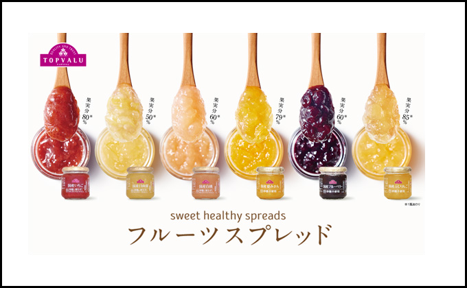 sweet healthy spreads フルーツスプレッド