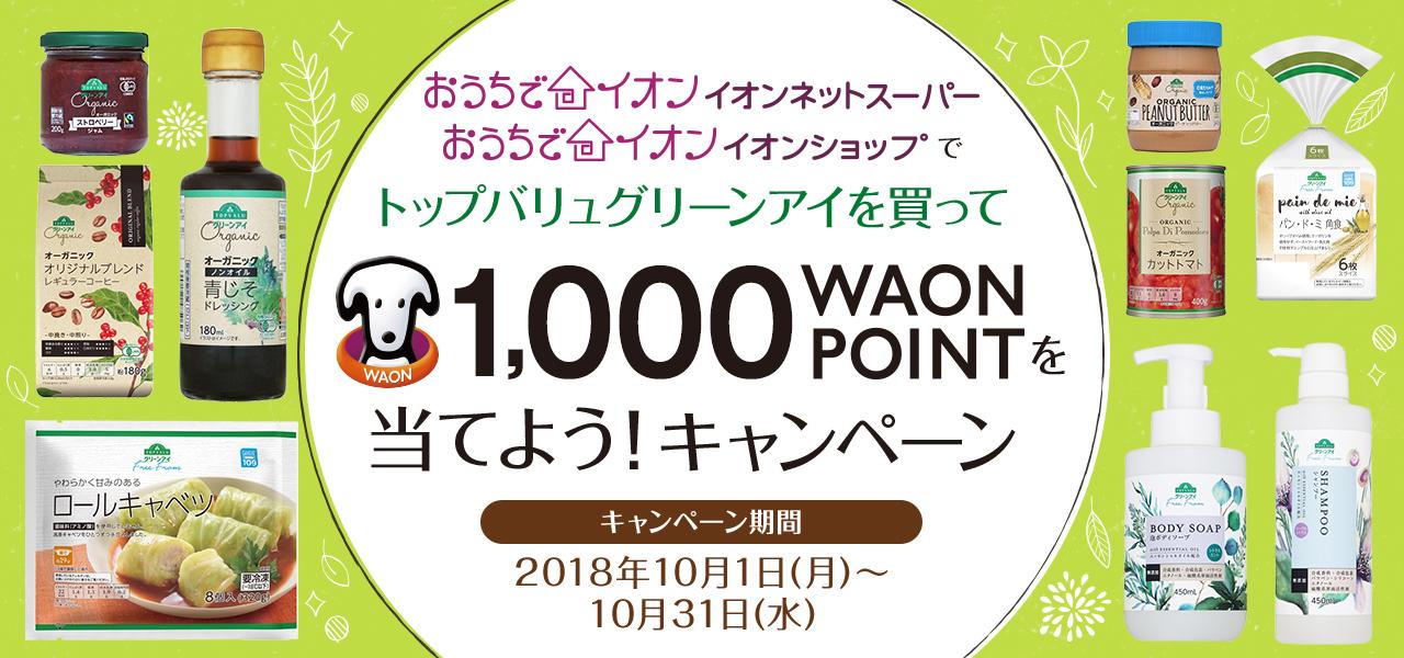 ネットスーパー、ネットショップでトップバリュグリーンアイを買って1,000 WAON POINTを当てよう!キャンペーン キャンペーン期間:2018年10月1日(月)〜10月31日(水)