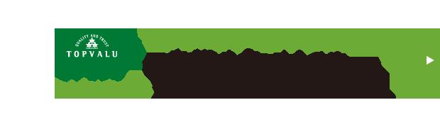 トップバリュ グリーンアイナチュラル 自然にやさしいものは、カラダにもやさしい。