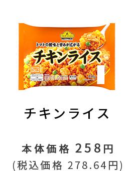 チキンライス 本体価格 258円