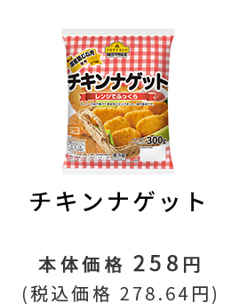 チキンナゲット 本体価格 258円