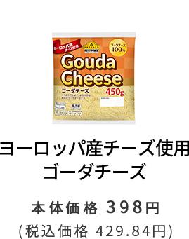 ヨーロッパ産チーズ使用ゴーダチーズ 本体価格 398円