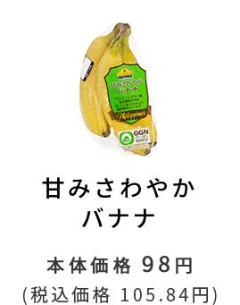 甘みさわやかバナナ 本体価格 98円