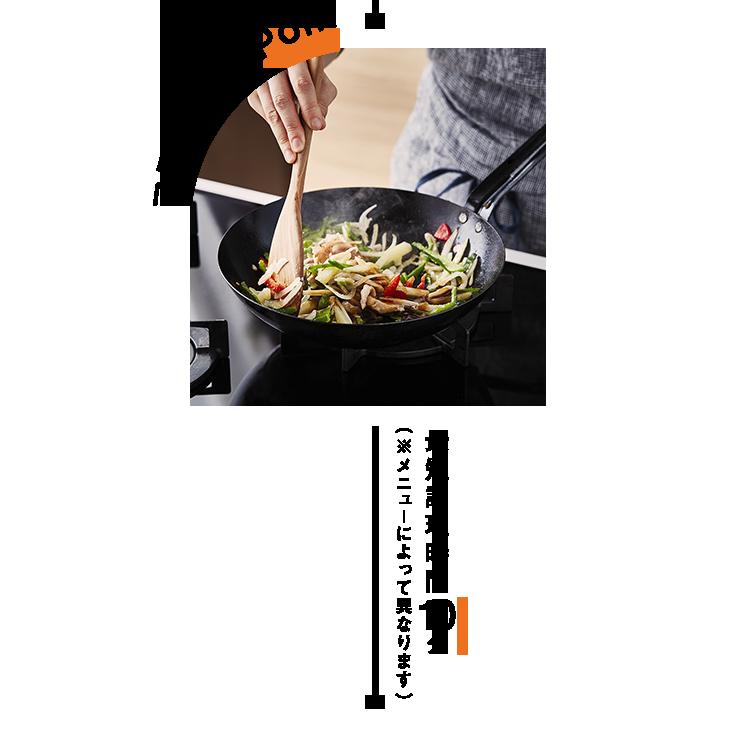 フライパンにPon! 最短調理時間10分(※メニューによって異なります)