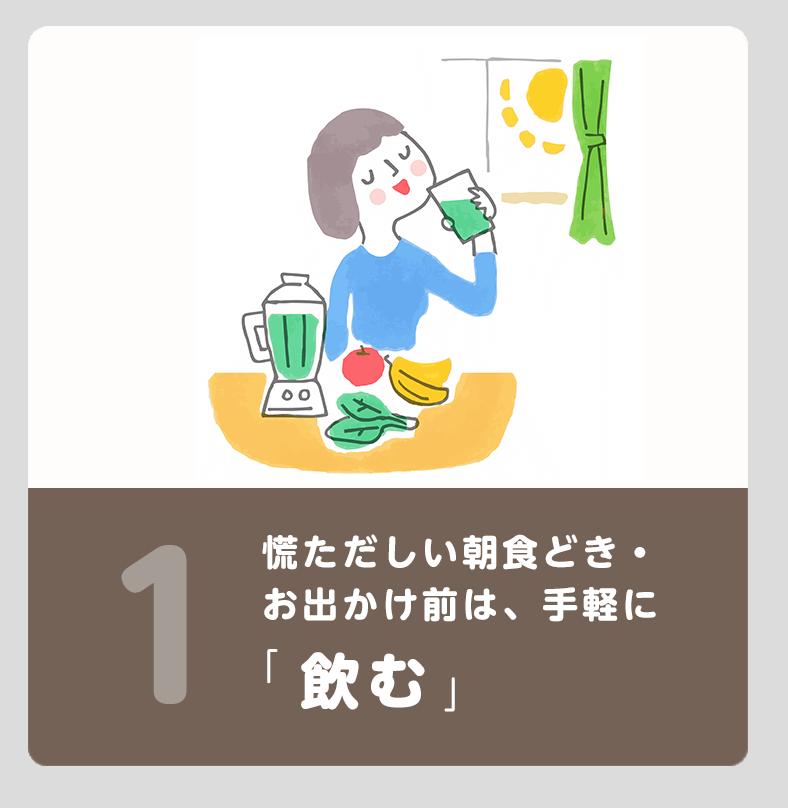 慌ただしい朝食どき・お出かけ前は、手軽に「飲む」!