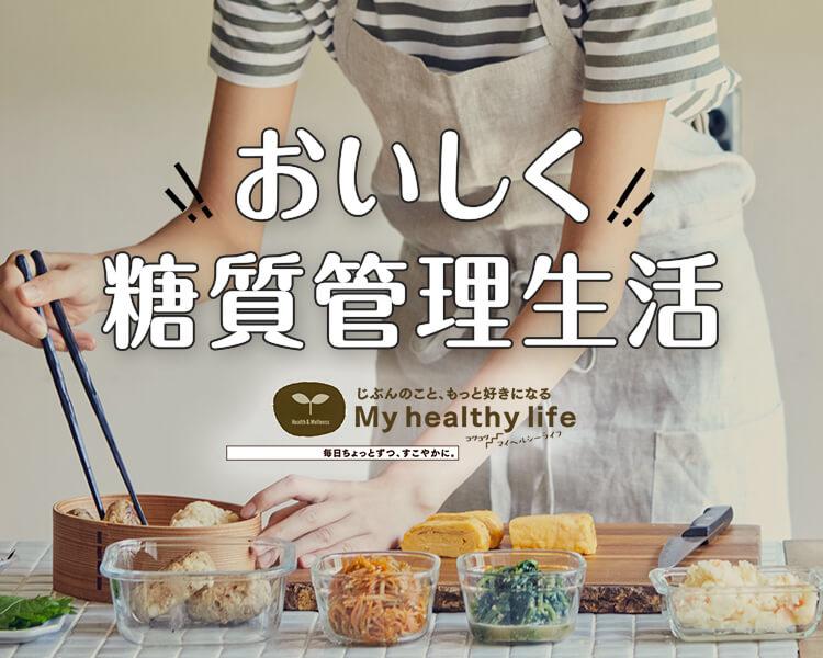 乳おいしく糖質管理生活
