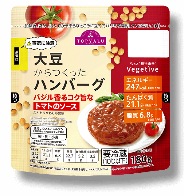 大豆からつくったハンバーグ(バジル香るコク旨なトマトのソース)180g