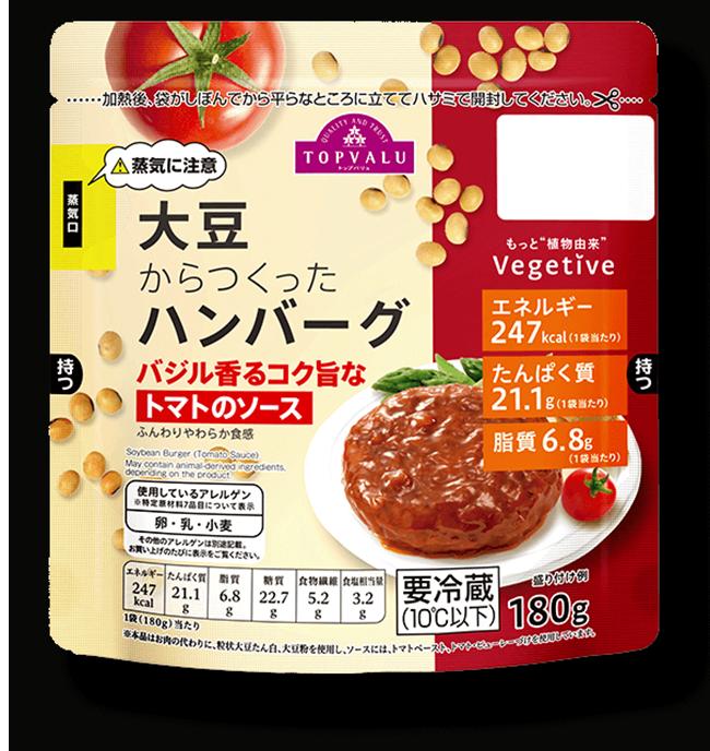 大豆からつくったハンバーグ(バジル香るコク旨なトマトのソース)