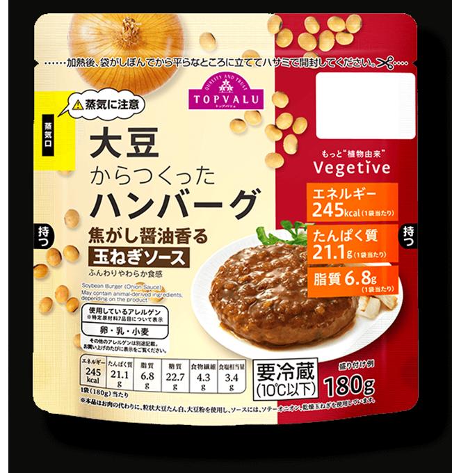 大豆からつくったハンバーグ(焦がし醤油香る玉ねぎソース)
