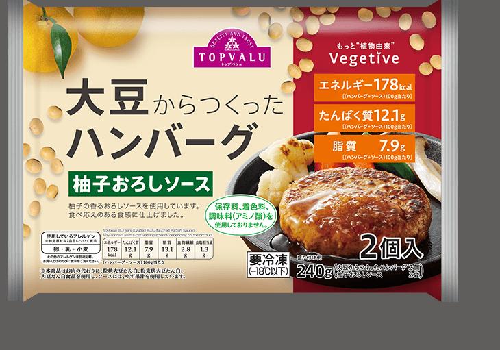 大豆からつくったハンバーグ(柚子おろしソース)