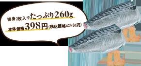 切身2枚入でたっぷり260g 本体価格 398円(税込価格 429.84円)